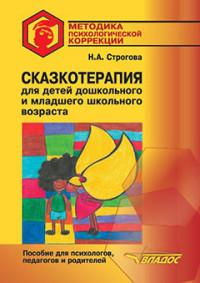 Сказкотерапия для детей дошкольного и младшего школьного возраста
