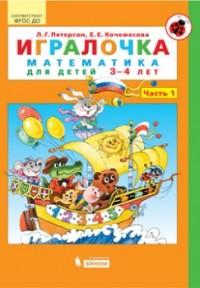 Игралочка. Математика для детей 3-4 лет. Часть 1 ФГОС /+21712/