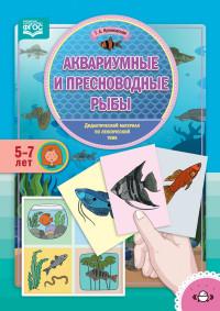 Аквариумные и пресноводные рыбы: Дидакт. материал по лексической теме: 5-7