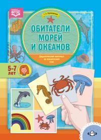 Обитатели морей и океанов: Дидактич. материал по лексической теме: 5-7 лет