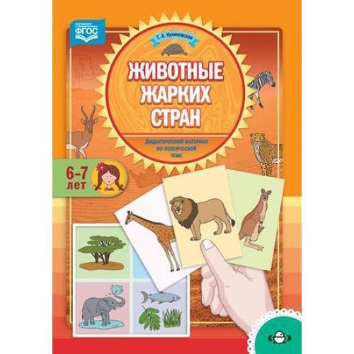 Животные жарких стран: Дидактич. материал по лексической теме. 6-7 лет