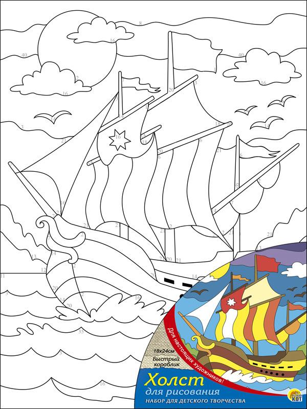 Творч Холст для рисования по номерам 18х24 Быстрый кораблик