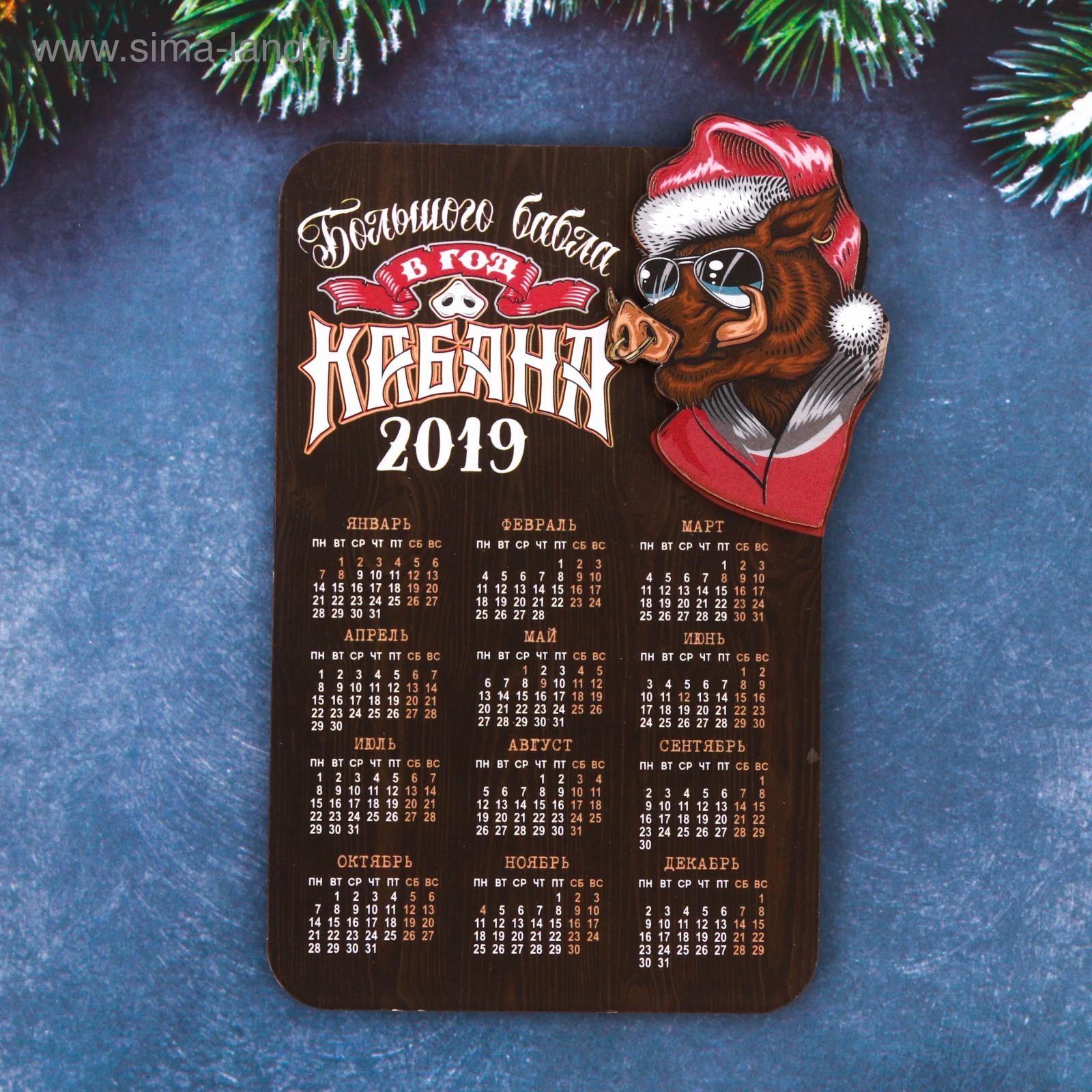Календарь на магните 2019 Большого бабла в год кабана! 7,8х11,3см дерево