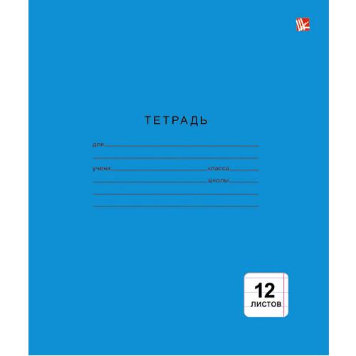 Тетрадь 12л линейка Однотонная синяя
