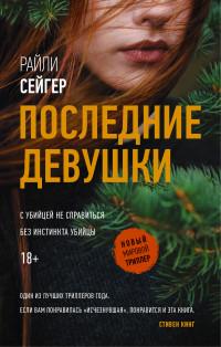 Последние Девушки: Роман