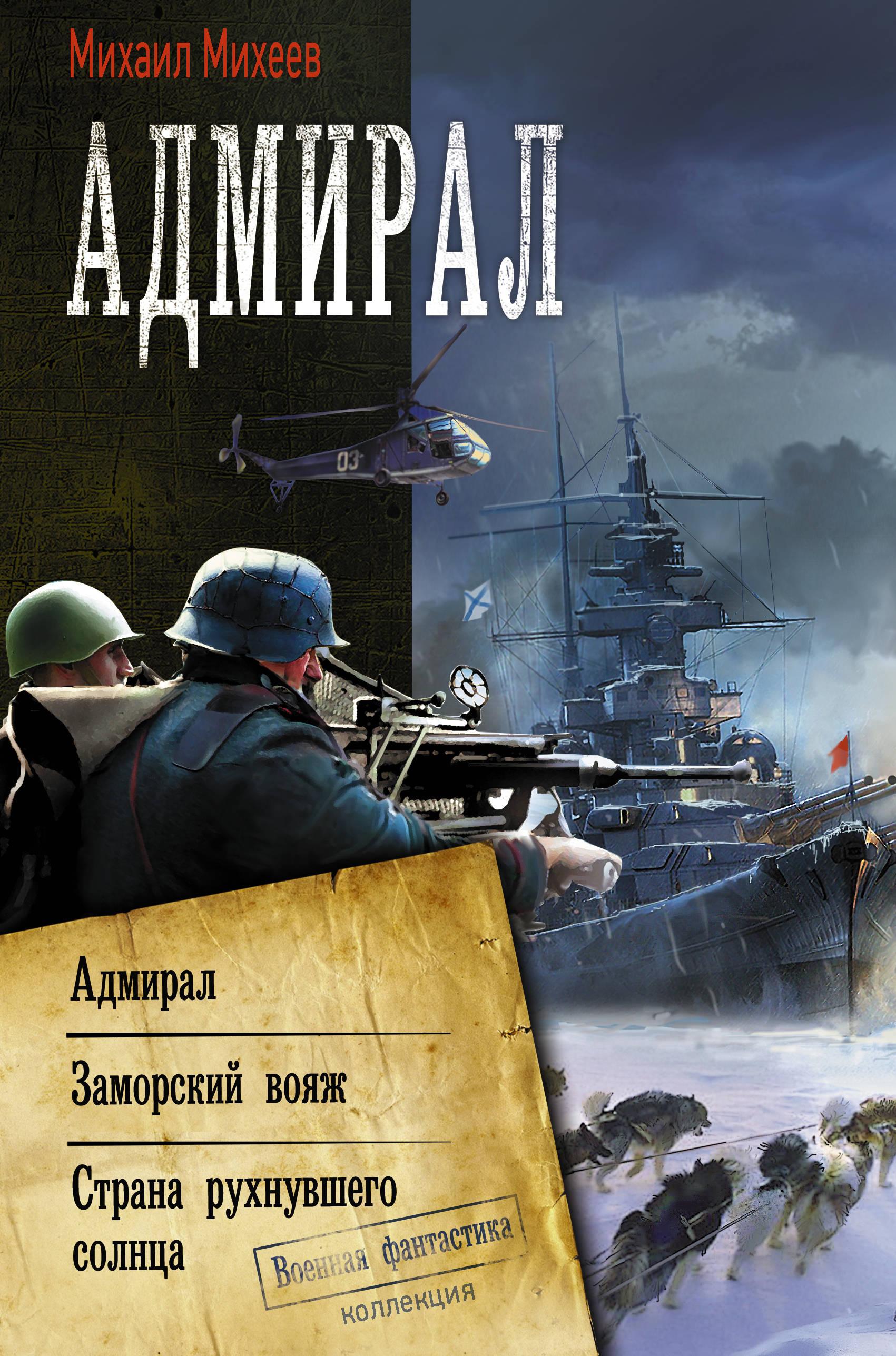 Адмирал: Сборник