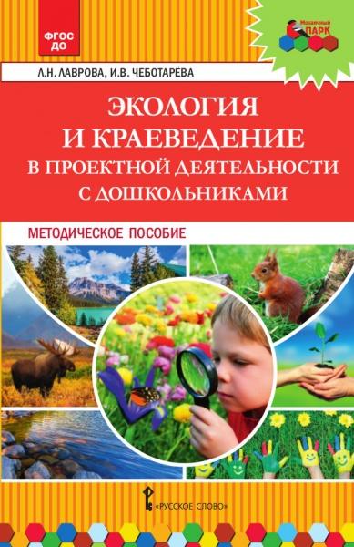 Экология и краеведение в проектной деятельности с дошкольниками ФГОС ДО