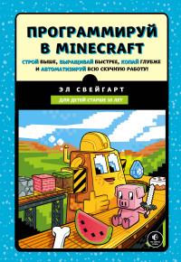 Программируй в Minecraft. Строй выше, выращивай быстрее, копай глубже и авт