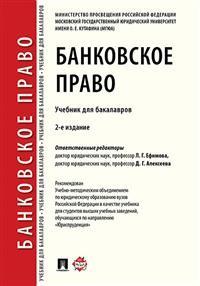 Банковское право: Учебник для бакалавров