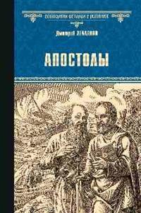 Апостолы: Роман