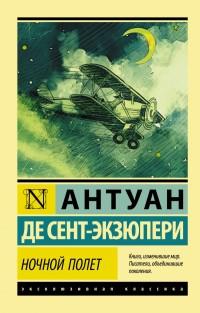 Ночной полет: Сборник