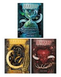 Макабр: Подарочный комплект из 3 книг