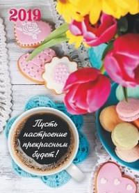 Календарь карманный 2019 МП-204 Пусть настроение прекрасным будет! с подста