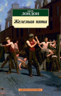 Железная пята: Роман