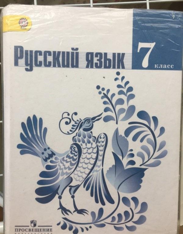 Русский язык. 7 кл.: Учебник ФГОС /+942625/