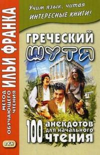 Греческий шутя. 100 анекдотов для начального чтения