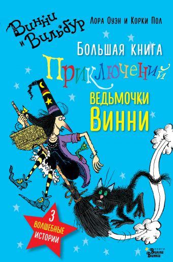 Большая книга приключений ведьмочки Винни