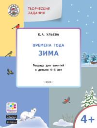 Времена года: Зима. Тетрадь для занятий с детьми 4-5 лет ФГОС