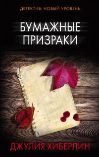 Бумажные призраки: Роман