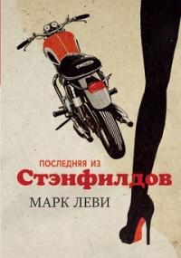 Последняя из Стэнфилдов: Роман