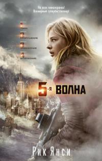 5-я волна: Роман