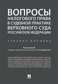 Вопросы налогового права в судебной практике Верховного Суда РФ