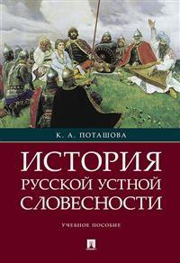 История русской устной словесности: Учеб. пособие