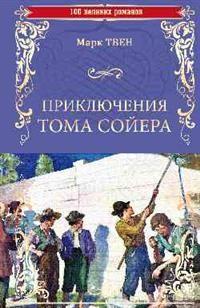 Приключения Тома Сойера. Принц и нищий: Романы