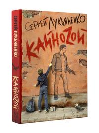 Кайноzой: Фантастический роман