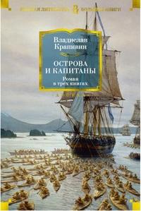 Острова и капитаны: Роман в трех книгах