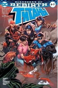 Вселенная DC. Rebirth. Титаны #6-7 / Красный Колпак и Изгои #3