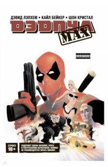 Дэдпул MAX. Полное издание: Комиксы