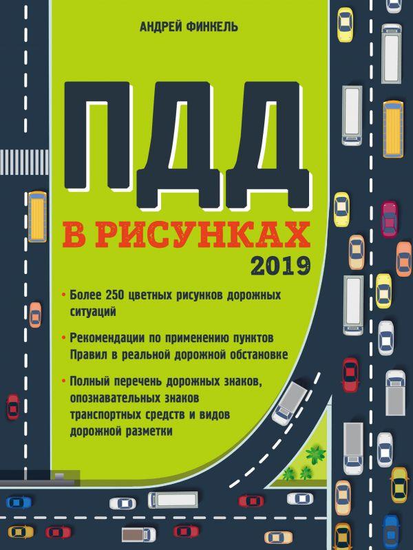 Правила дорожного движения в рисунках: редакция 2019 г.