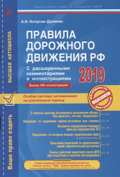 Правила дорожного движения РФ 2019: С расширенными коммент. и иллюстр.