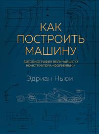 """Как построить машину: автобиография величайшего конструктора """"Формулы-1"""""""