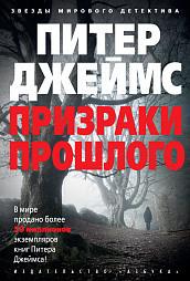 Призраки прошлого: Роман