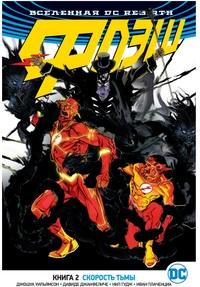 Вселенная DC. Rebirth. Флэш: Книга 2: Скорость тьмы
