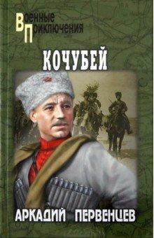 Кочубей: Роман