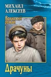 Драчуны: Роман