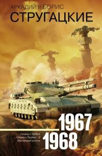 Собрание сочинений: Т.5: 1967-1968