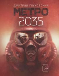 Метро 2035: Фантастический роман