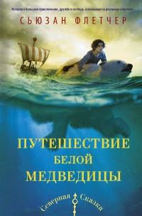 Путешествие белой медведицы: Роман