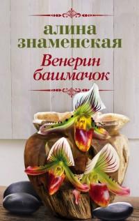 Венерин башмачок: Роман