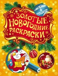 Раскраска Золотые новогодние раскраски. Шарик