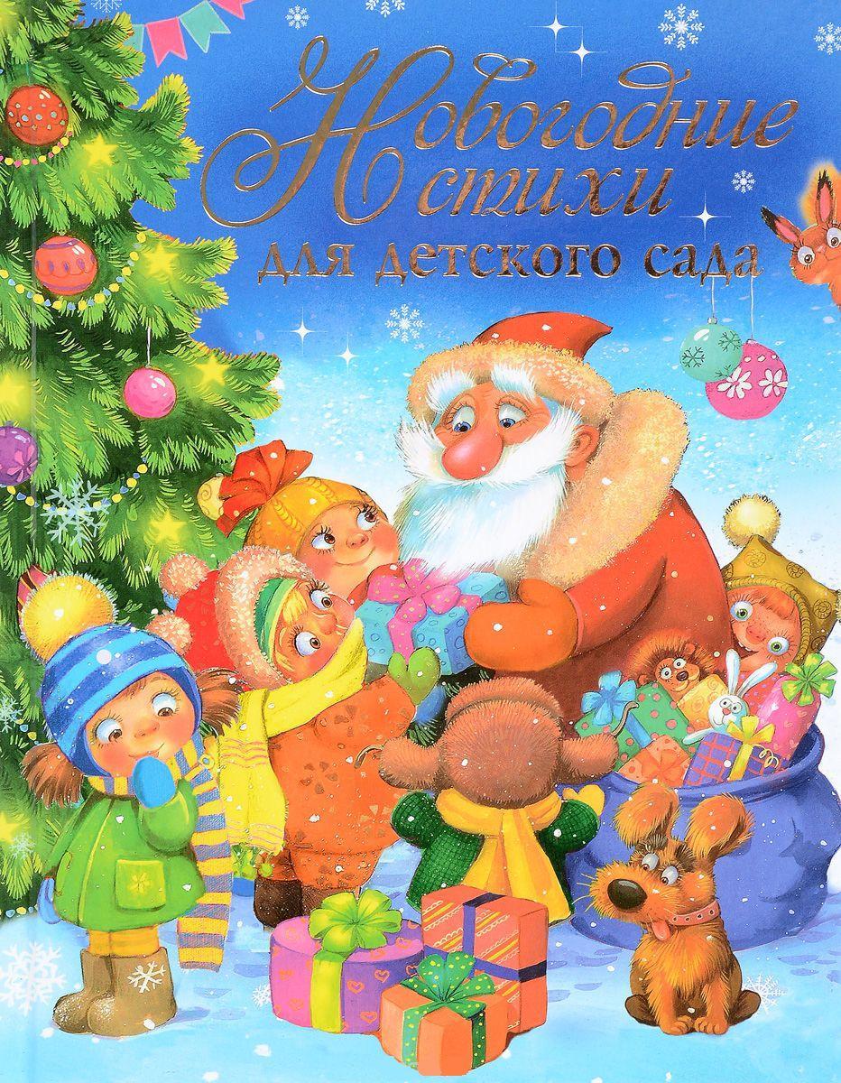 Новогодние стихи для детского сада