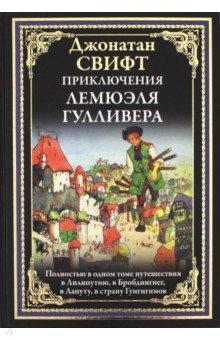 Приключения Лемюэля Гулливера