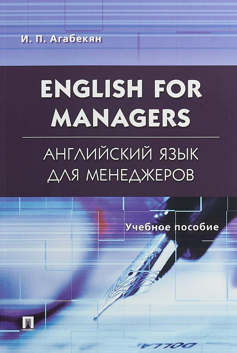 Английский язык для менеджеров. English for Managers: Учеб. пособие