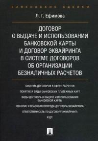 Договор о выдаче и использовании банковской карты и договор эквайринга в