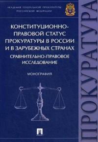Конституционно-правовой статус прокуратуры в России и в зарубежных странах: