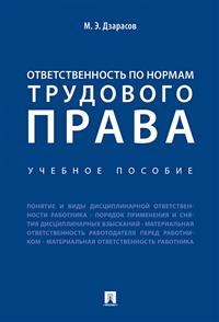 Ответственность по нормам трудового права: Учеб. пособие